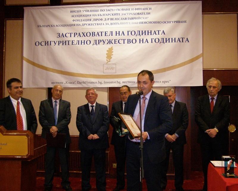 """ДЗИ спечели приза """"Застраховател на годината"""" в Общо застраховане"""