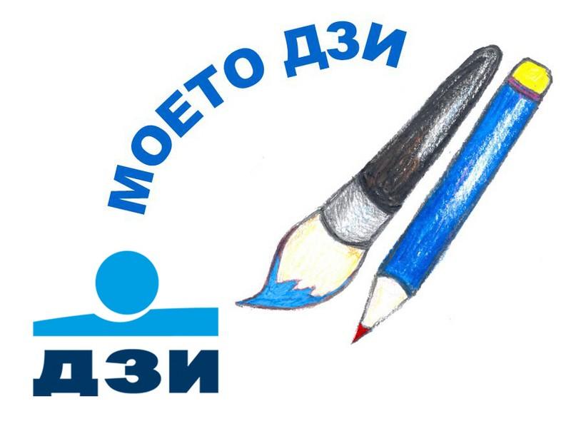 Стартира конкурсът за детска рисунка МОЕТО ДЗИ