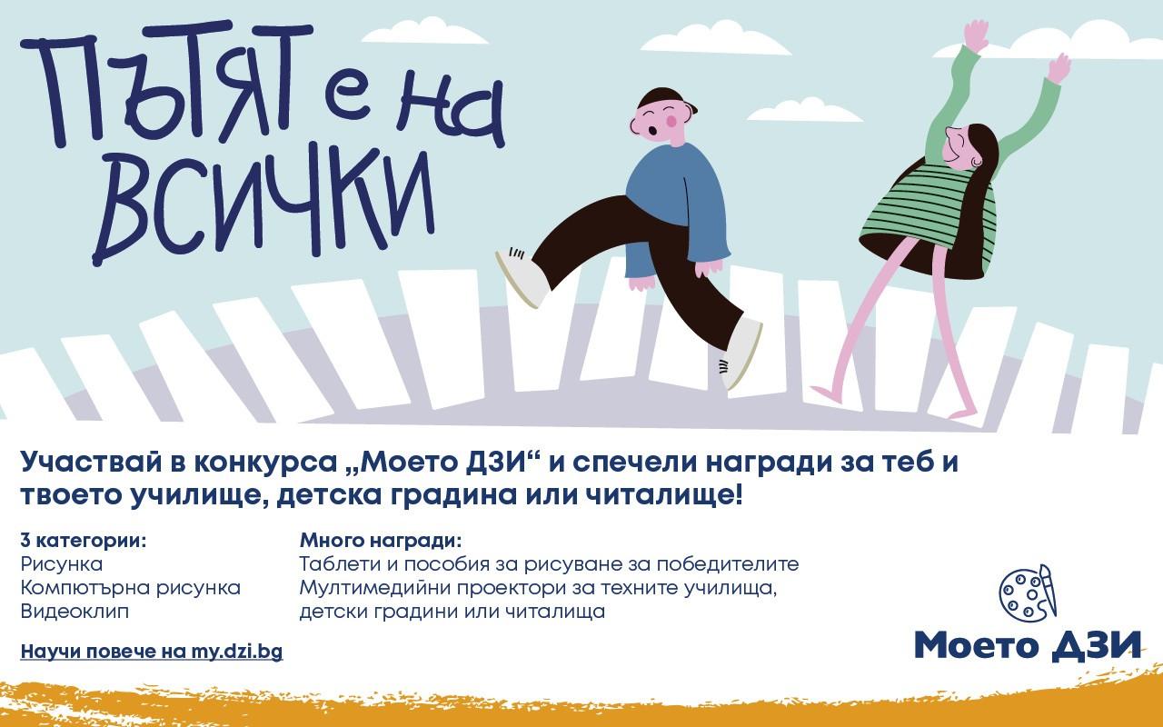 """Националният конкурс за детска рисунка """"Моето ДЗИ""""  удължава срока за участие с още 10 дни"""