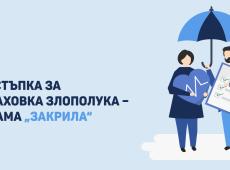 Промоционални условия при сключване на застраховка при злополука - Закрила