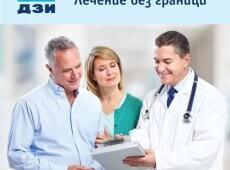 """""""Лечение без граници"""" е новото име на медицинска застраховка """"ДЗИ Best Doctors"""""""