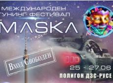 """ДЗИ е официален партньор на международния тунинг фестивал """"Маска"""", който се провежда в рамките на кампанията  """"Русе – град на свободния дух"""" за 2021 г."""