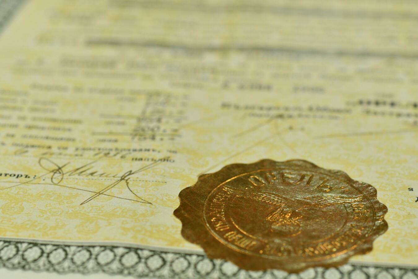 Застрахователен документ, 1936 г.