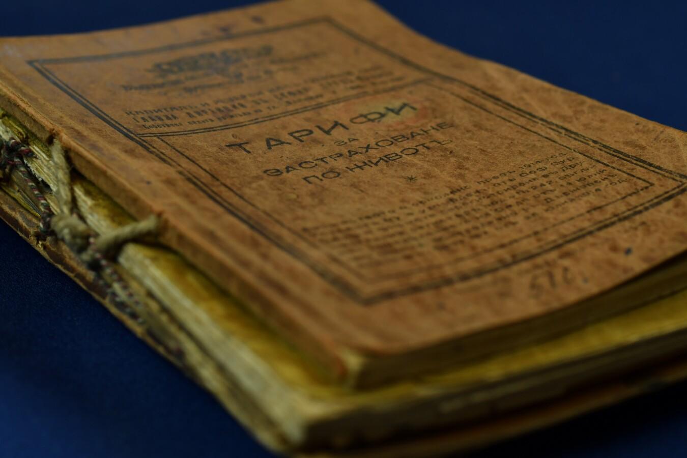 Книга с тарифи за застраховане