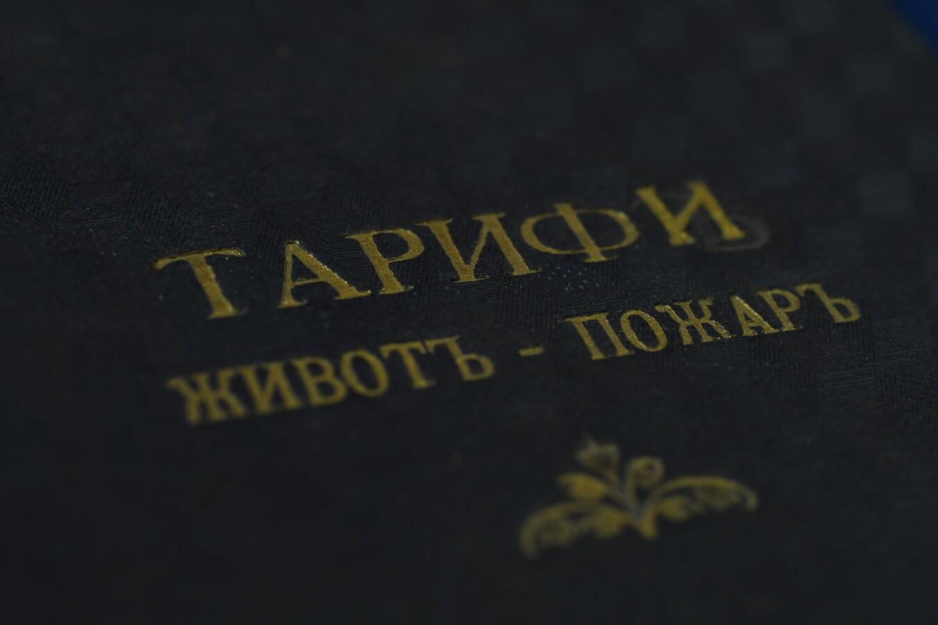 Застрахователен тарифен документ