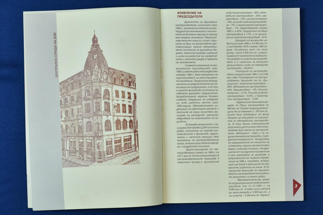Годишен отчет, 1994 г.