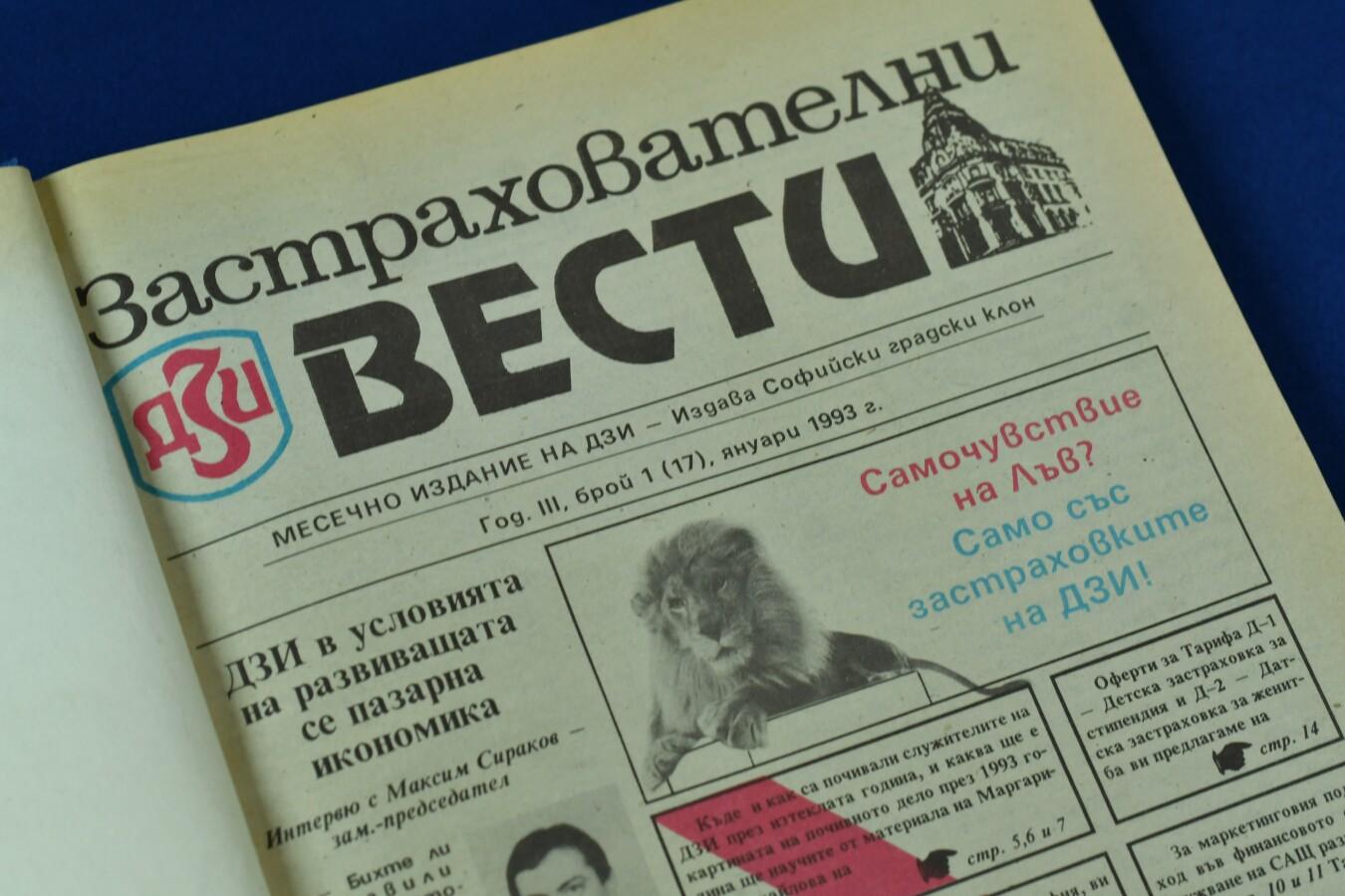 """в-к """"Застрахователни вести"""", 1993 г."""