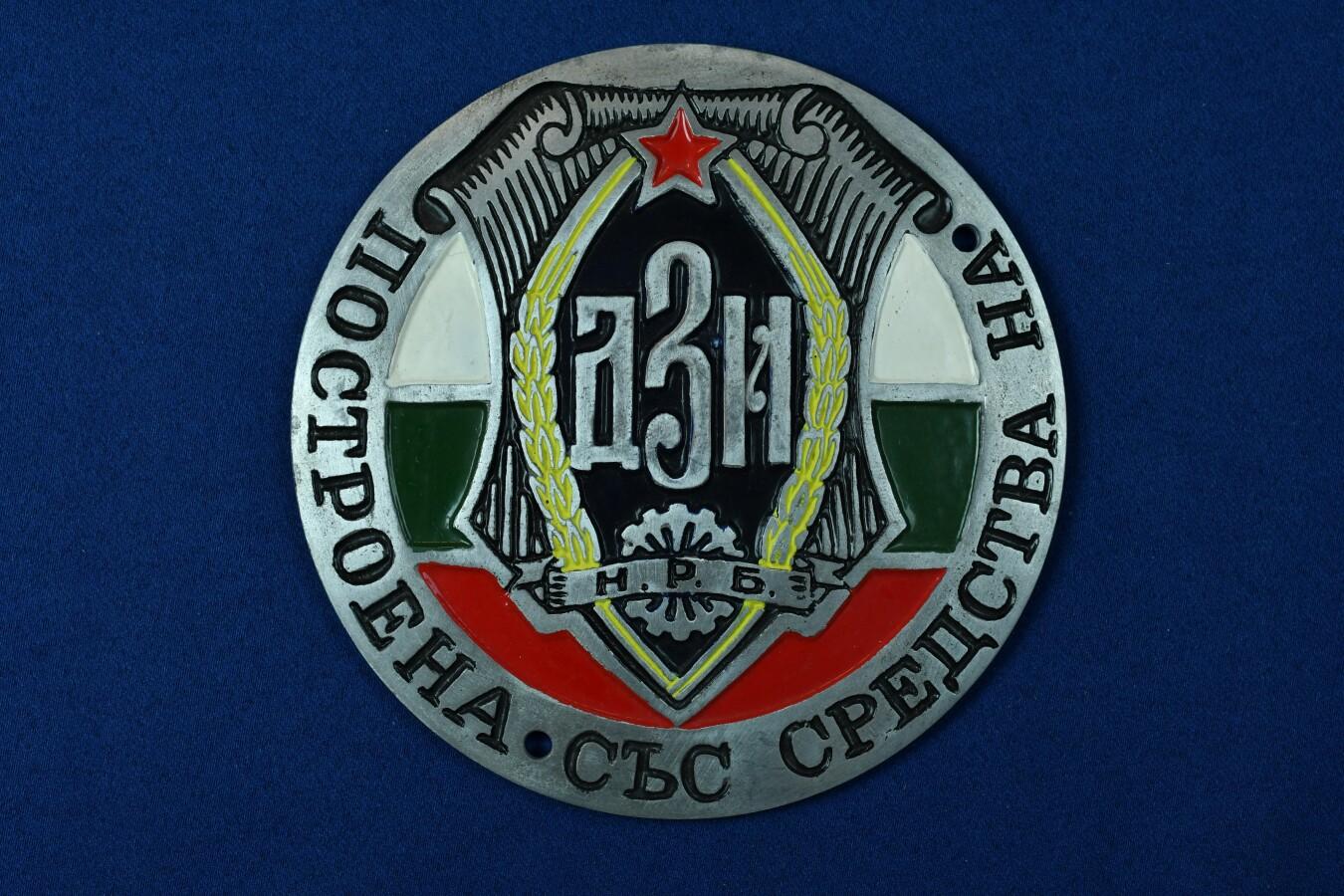 Медал на ДЗИ