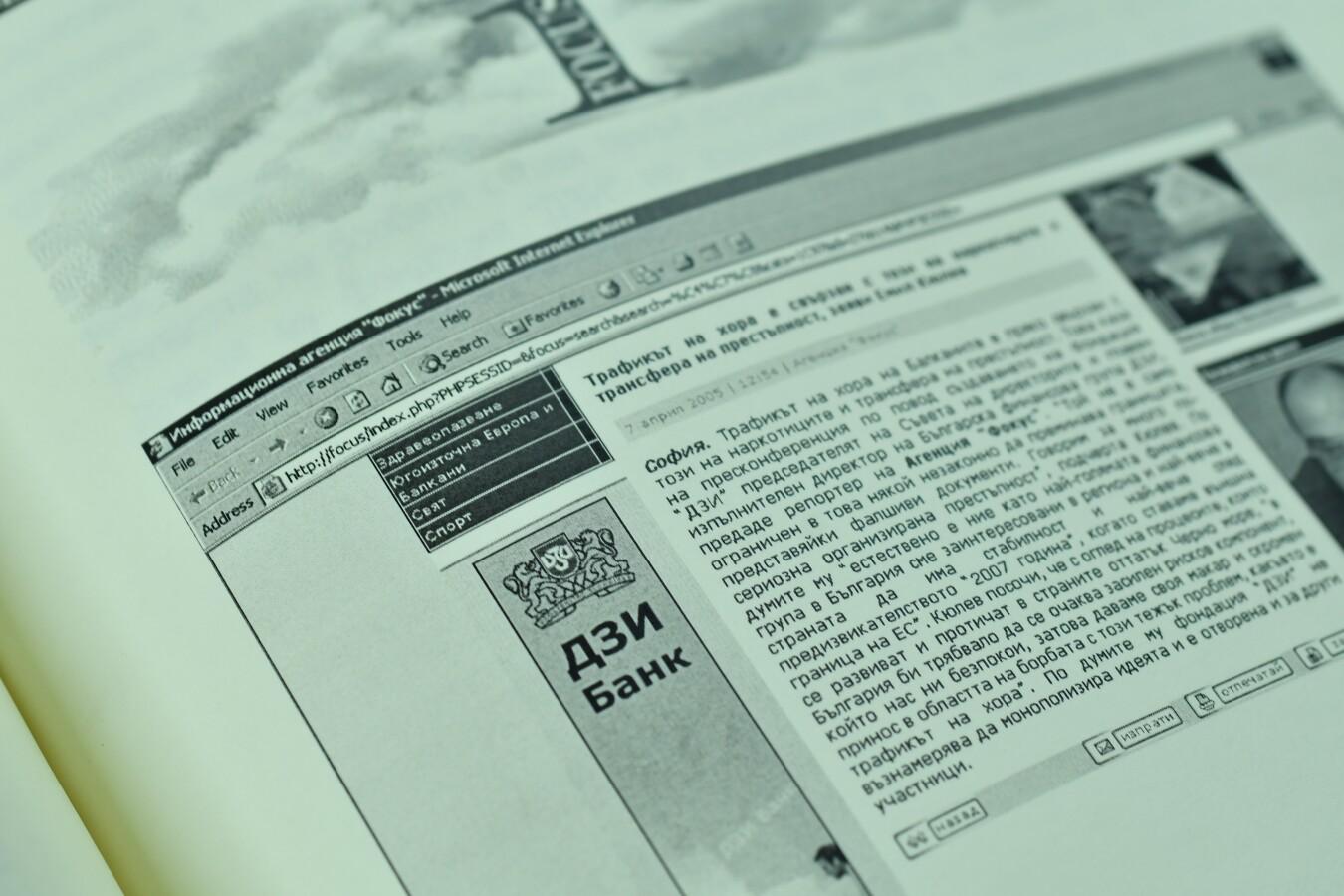 Медийни публикации за ДЗИ, 2005 г.
