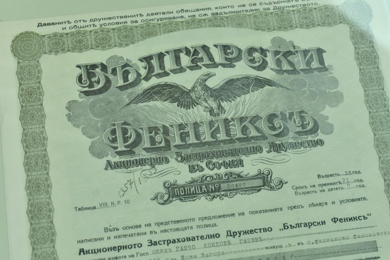 Застрахователен документ, 1941 г.