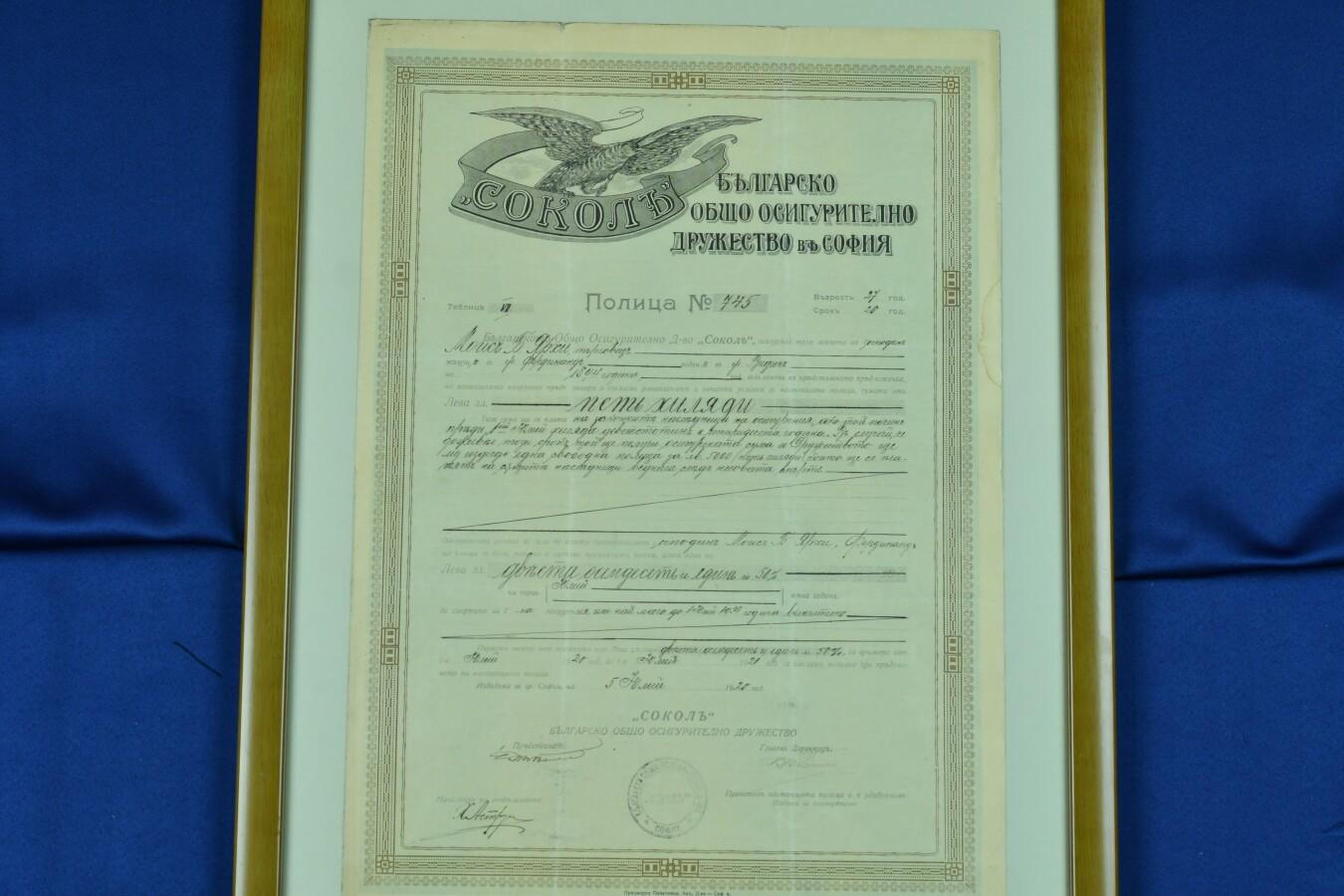 Застрахователен документ, 1916 г.