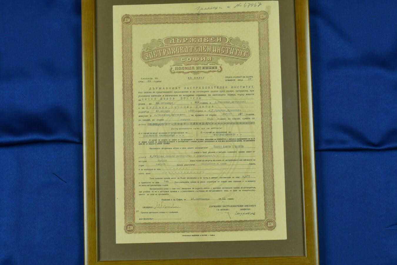 Застрахователен документ, 1948 г.