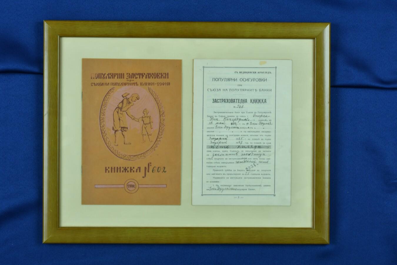 Застрахователна книжка, 1925 г.