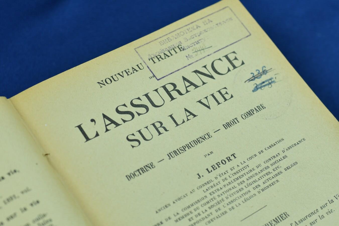 Застрахователен документ, 1920 г.
