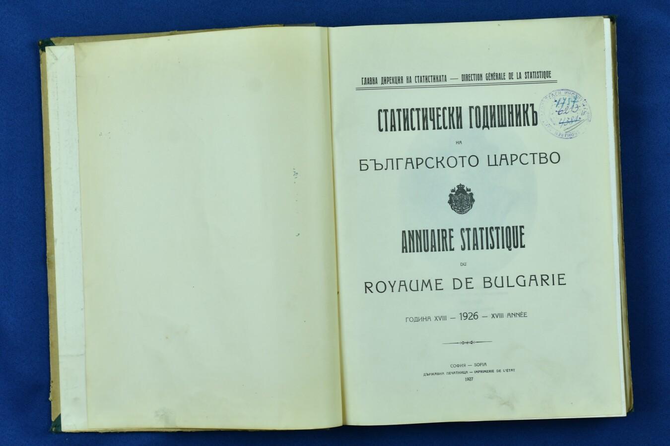 Статистически годишник, 1926 г.
