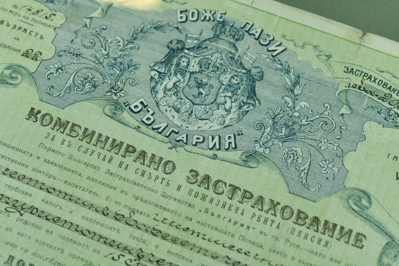 Застрахователен документ, 1924 г.
